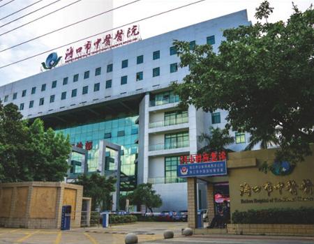 海口市中医医院
