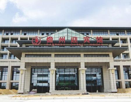 儋州迎宾馆