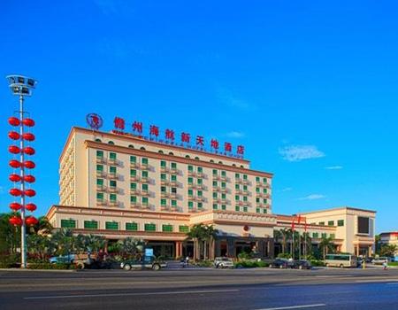 儋州海航迎宾馆