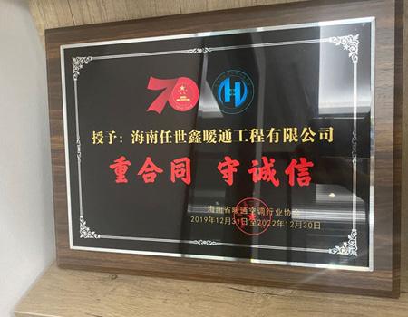 必威体育官方竞猜省暖通空调行业协会奖牌