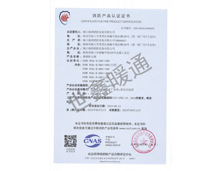 排烟防火阀800X800消防产品认证证书
