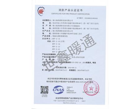 双速HTF-11-15主型轴流式消防排烟风机消防产品认证证书