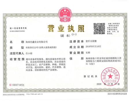 必威体育betway登录实业营业执照