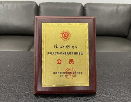 必威体育官方竞猜大学EMBA总裁班工程同学会员